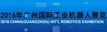2016广州国际机器人展