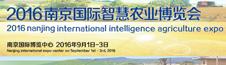 2016南京国际智慧农业博览会