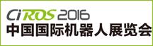 CIROS2016中国国际机器人展览会