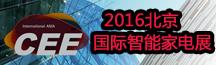 中国北京智能家电博览会(CEE2016)