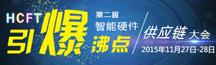 HCFT第二届智能硬件供应链大会