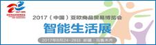 2017(中国)亚欧商品贸易博览会智能生活展