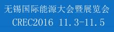 第八届中国(无锡)国际新能源大会