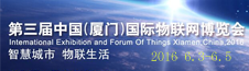 2016第三届中国厦门国际物联网博览会暨高峰论坛