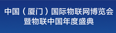 2017中国厦门国际物联网博览会暨高峰论坛
