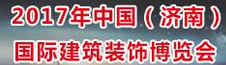 2017第23届中国(济南)国际建筑博览会
