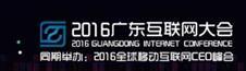 2016广东互联网大会暨2016全球移动互联网CEO峰会
