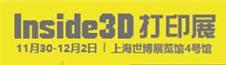 第三届Inside3D打印产业全球高峰论坛暨巡展