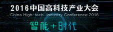OFweek 2016中国高科技产业大会