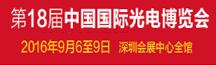 第18届中国光博会将于2016年9月在深圳会展中心举行
