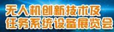 2016中国无人机系统及任务设备展览会