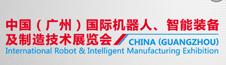 2016广州国际机器人智能装备及制造技术展览会