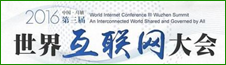 第三届世界互联网大会
